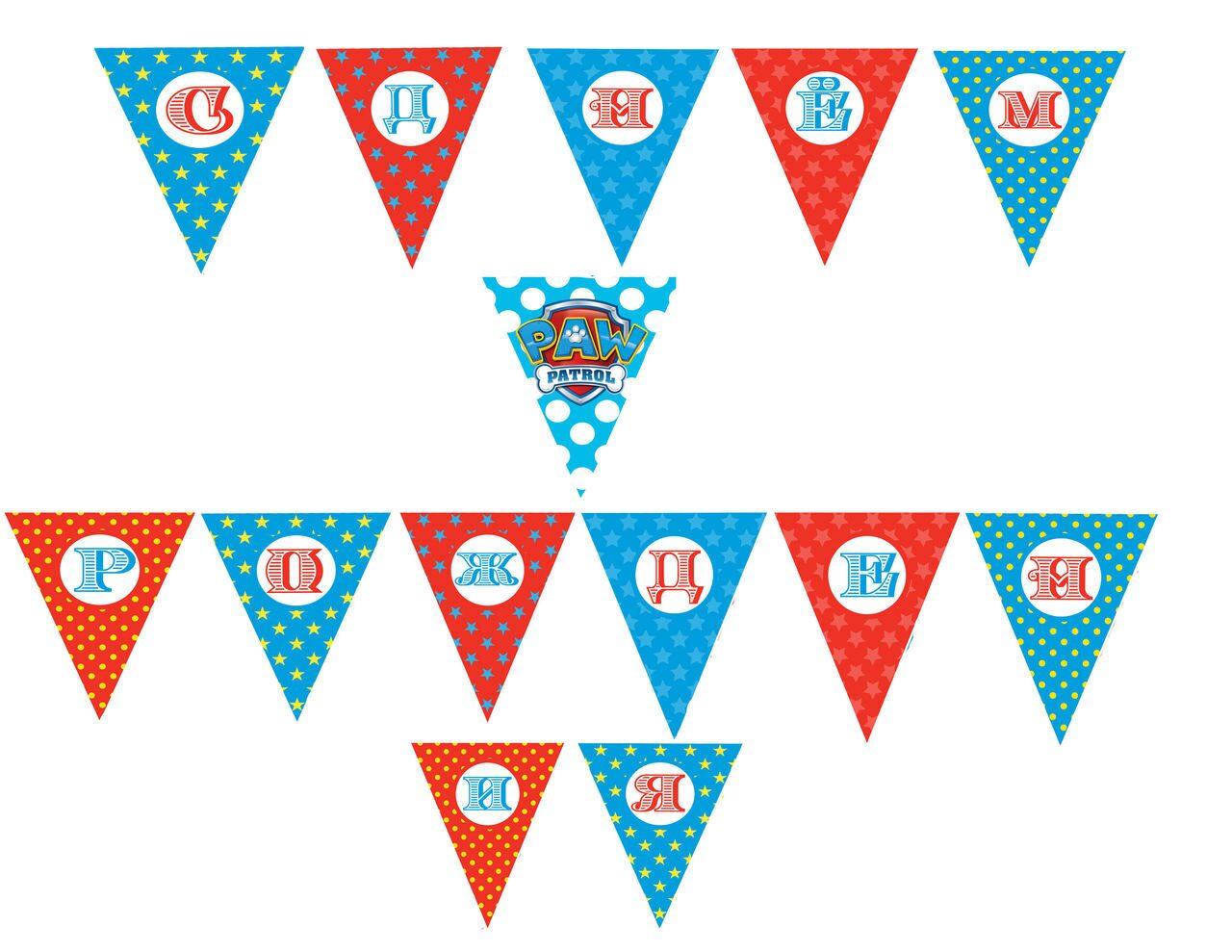 Гирлянда с днем рождения скачать шаблон