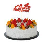 """Топпер деревянный для украшения торта """"С днем Рождения"""" красный"""